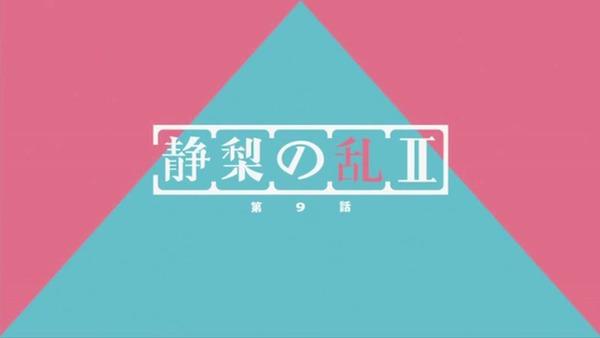 「へやキャン△」9話感想 画像 (1)