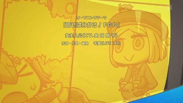 アニメ『マンガでわかる!Fate Grand Order』感想 (10)