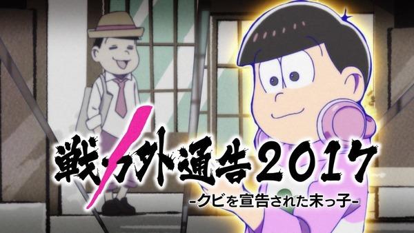 「おそ松さん」2期 13話 (46)