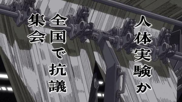 コンクリート・レボルティオ 超人幻想 (5)