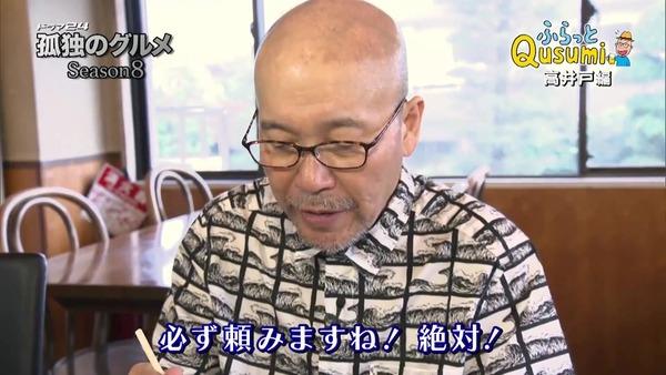 「孤独のグルメ  Season8」2話感想 (163)