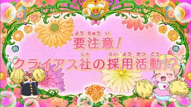 「HUGっと!プリキュア」33話感想 (5)