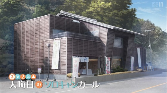 「ゆるキャン△ SEASON2」2期 2話感想 (16)