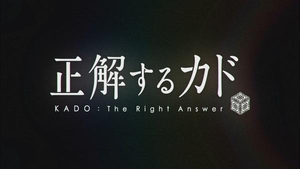 「正解するカド」12話 (82)