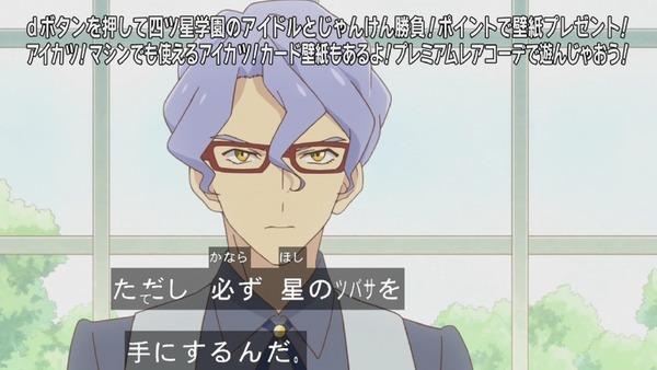 「アイカツスターズ!」第65話 (2)