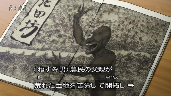 「ゲゲゲの鬼太郎」6期 54話感想 (3)