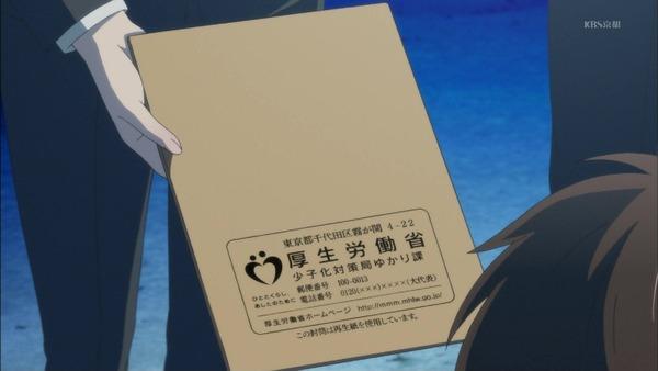 「恋と嘘」1話 (59)