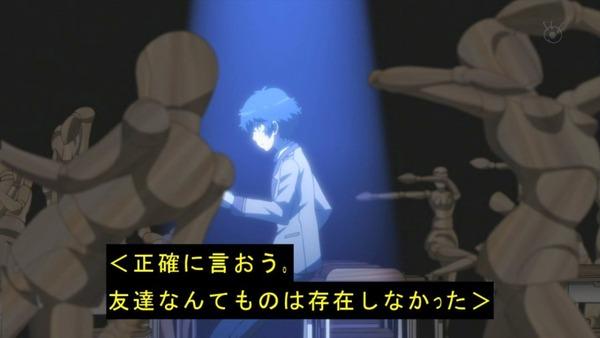 乱歩奇譚 Game of Laplace (20)