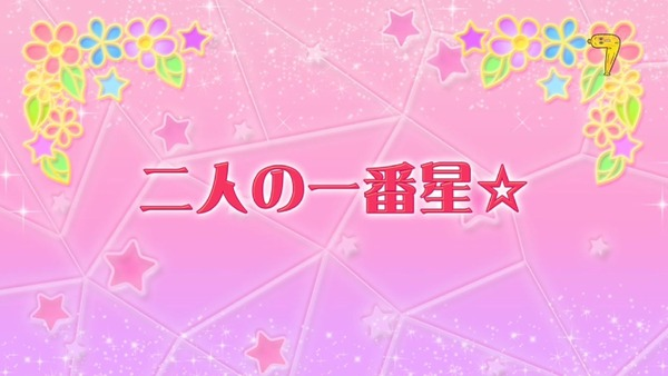 「アイカツスターズ!」第72話 (13)