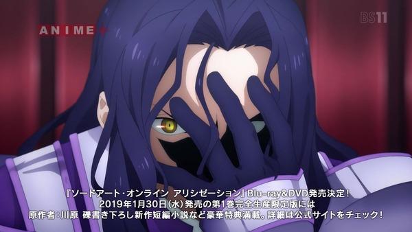 「アリシゼーション」SAO3期 15話感想 (37)