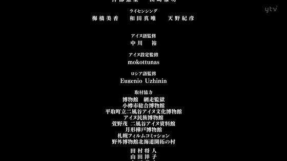 「ゴールデンカムイ」36話感想(3期 12話 最終回) (178)