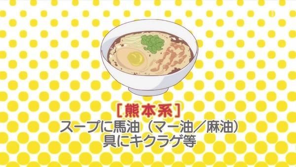 「ラーメン大好き小泉さん」1話 (45)