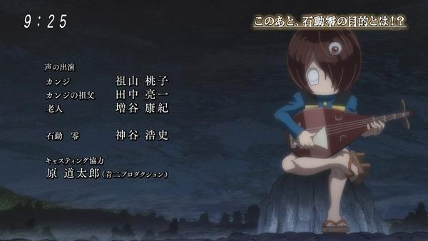 「ゲゲゲの鬼太郎」6期 50話感想 (71)
