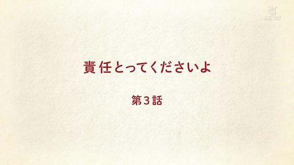 「ひそねとまそたん」3話感想 (3)