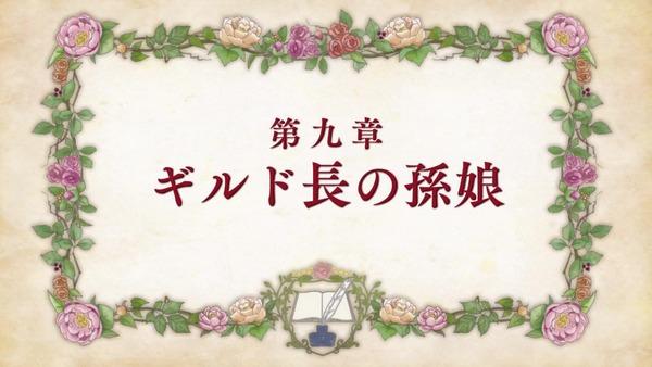 「本好きの下剋上」9話感想 画像 (2)