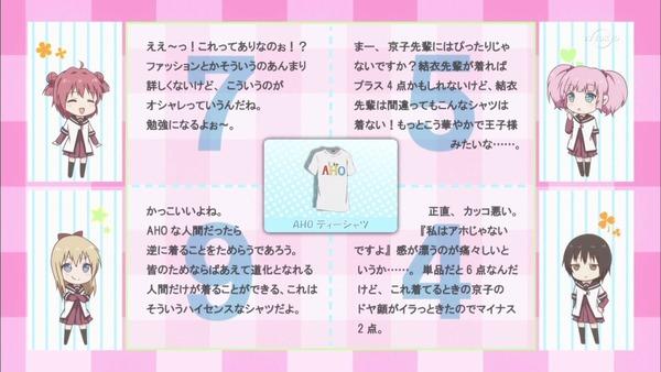 ゆるゆり さん☆ハイ! (79)