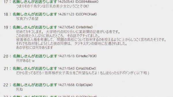 フルメタ4期 1話感想 (30)