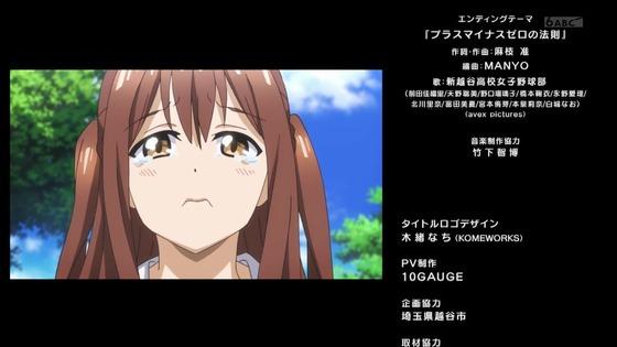 「球詠(たまよみ)」12話感想 (83)