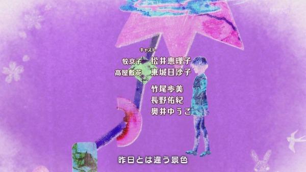 「放課後さいころ倶楽部」3話感想 (85)