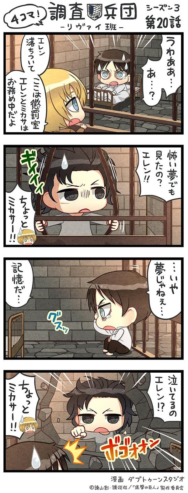 """調査兵団-リヴァイ班 -""""Season3第20話"""