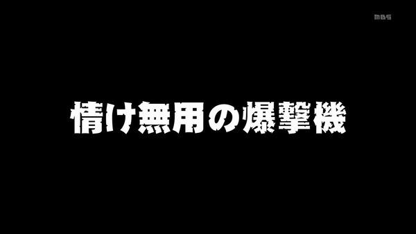 「荒野のコトブキ飛行隊」9話感想 (64)