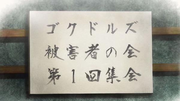 「Back Street Girls ゴクドルズ」4話感想 (58)