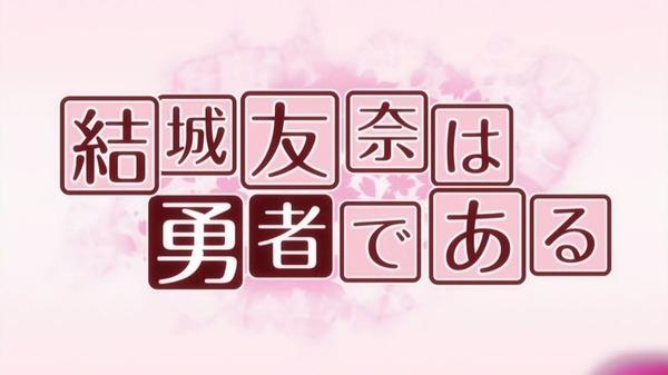 「結城友奈は勇者である」2期特別編「ひだまり」 (6)