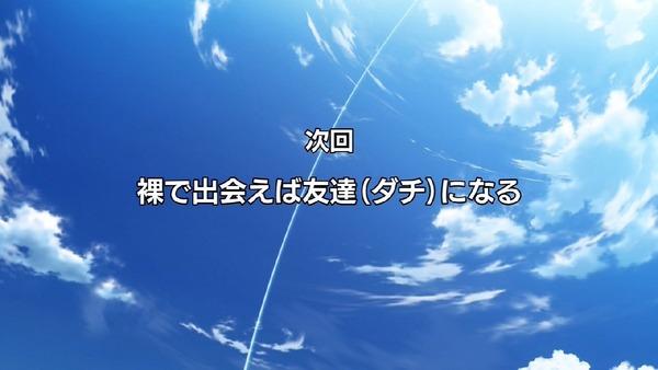 「UQ HOLDER!~魔法先生ネギま!2~」1話 (61)