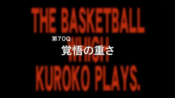 黒子のバスケ  (1)