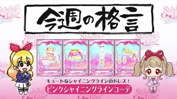 「アイカツオンパレード!」25話感想  (160)