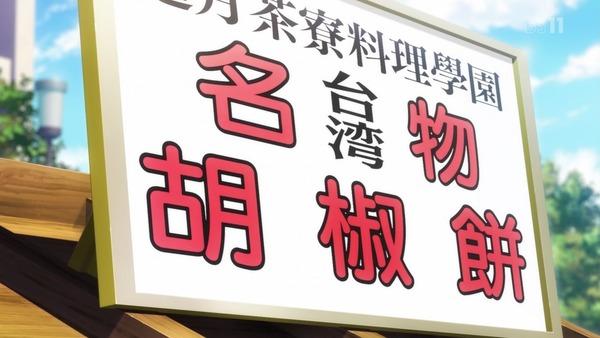 「食戟のソーマ 餐ノ皿(3期)」3話 (5)