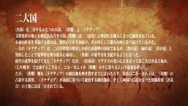 ケイオスドラゴン 赤竜戦役 (29)