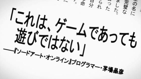 「ソードアート・オンライン」1話感想 (125)