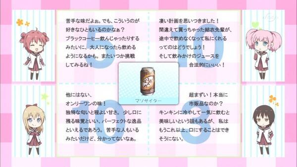 ゆるゆり さん☆ハイ! (50)