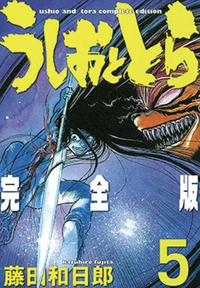 うしおととら 完全版 5 (少年サンデーコミックス〔スペシャル〕)