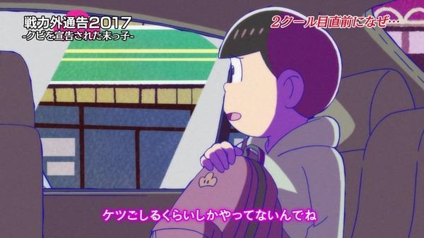 「おそ松さん」2期 13話 (62)
