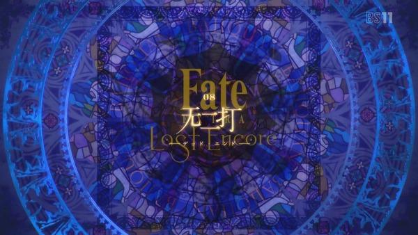 「FateEXTRA Last Encore」8話 (47)