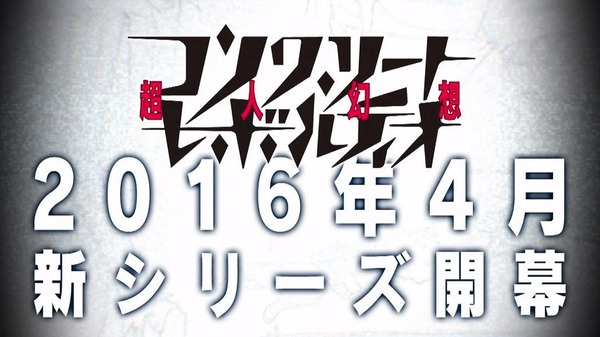 コンクリート・レボルティオ 超人幻想 (90)