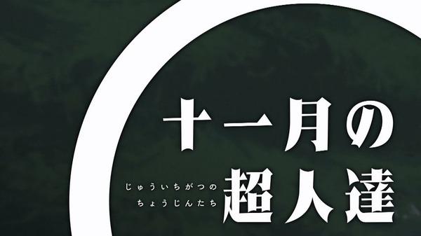 「コンクリート・レボルティオ」14話感想 (19)