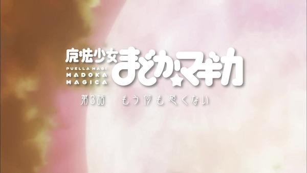「まどか☆マギカ」3話感想 (21)