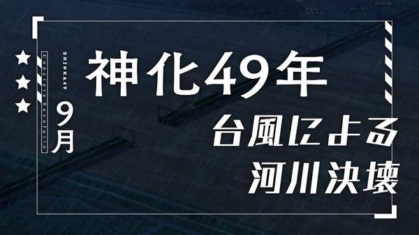 「コンクリート・レボルティオ 超人幻想」22話感想 (81)