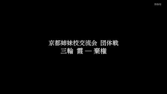 「呪術廻戦」18話感想(実況まとめ) (32)