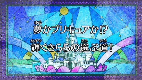 GO!プリンセスプリキュア (8)