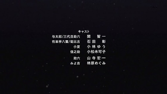 「昭和元禄落語心中 助六再び篇」7話 (76)