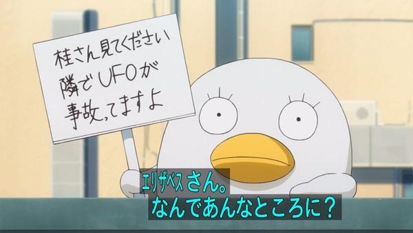 銀魂゜ (21)