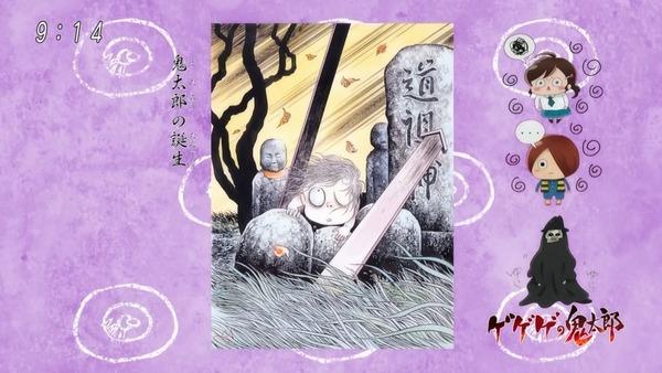 「ゲゲゲの鬼太郎」6期 49話感想 (24)