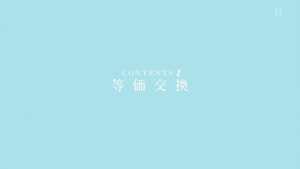 「あそびあそばせ」1話感想 (21)