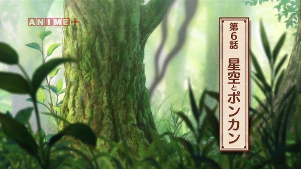 「ハクメイとミコチ」3話 (4)