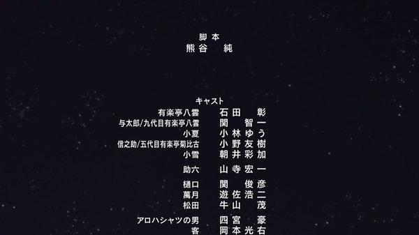 「昭和元禄落語心中 助六再び篇」12話 (94)