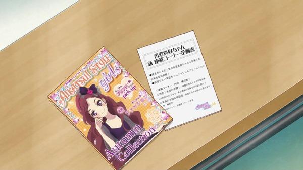 「アイカツスターズ!」 (8)
